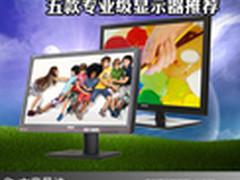 色彩精准功能全 五款专业级显示器推荐
