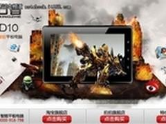 畅玩主流3D游戏 神行者PD10武汉售399