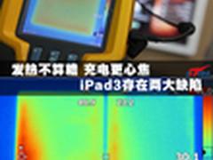 发热不算糟充电更心焦 iPad3存两大缺陷