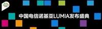 诺基亚Lumia 800C发布会核心看点