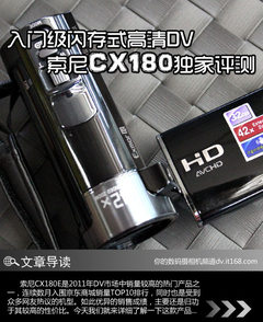入门级闪存式高清DV 索尼CX180独家评测