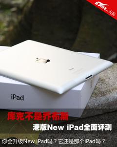 ��˲����Dz�˹ New iPad�۰��������