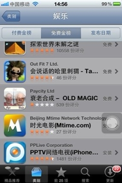 """PPTV多终端:App Store""""刷榜""""或成历史"""