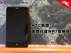 首款行货WP7手机 HTC凯旋X310e深度体验