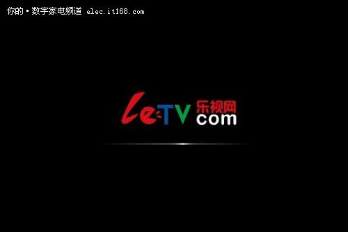 乐视推智能电视应用商店 建开放式平台