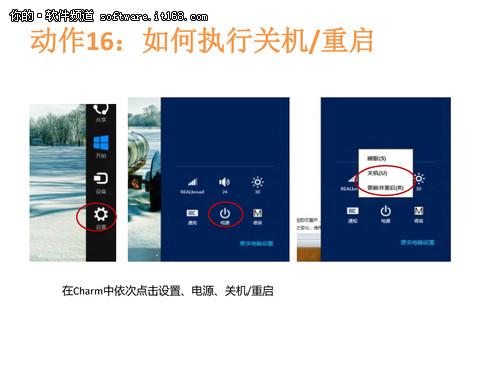 Win8开关机和IE10的操作