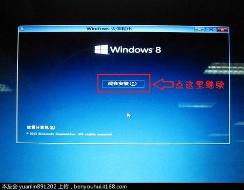 安装过程总体上和windows7安装一致,两次重启电脑之后,windows8