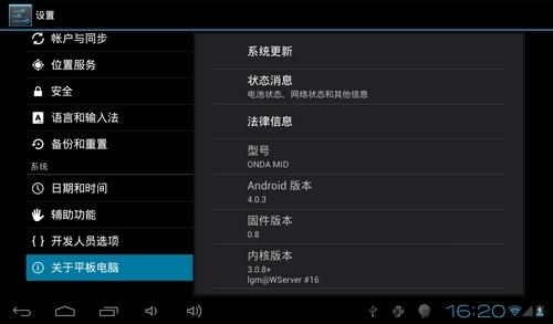 提升很明显 昂达Vi10精英版PK豪华版