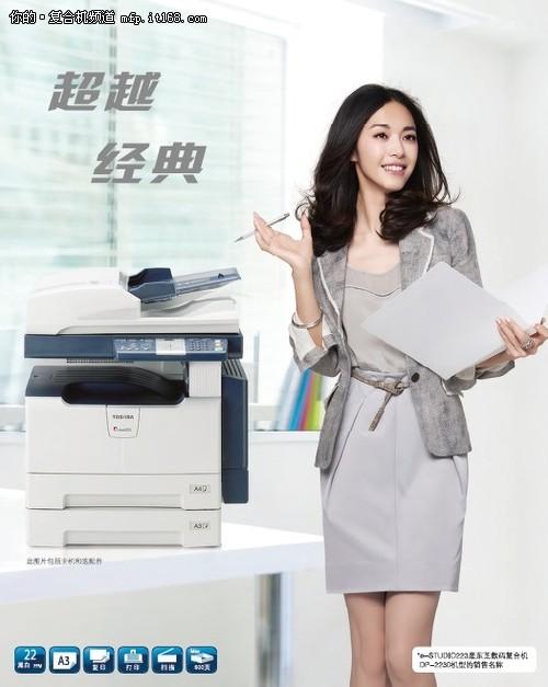 经典延续 东芝 e-STUDIO 223特价5900元
