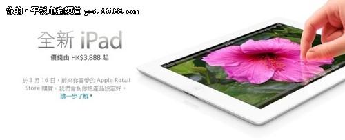 绝对街机 iPad3代香港官网最低售3100元