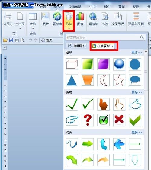 一,自选图形,新增丰富素材   wps插入形状功能新增丰富素材,使素材