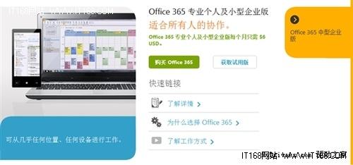 微软Office 365大幅降价:体验直通车