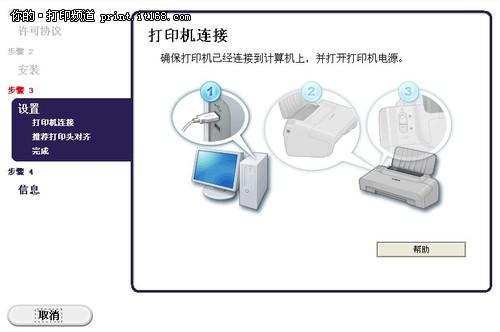 佳能ip1188软件安装