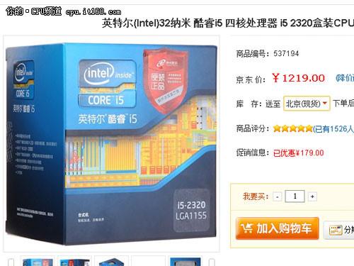 拥有核芯动力 二代智能 i5仅售xxxx元