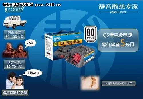 超频三Q3青鸟版电源上市
