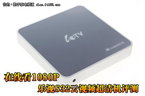乐视S32云视频超清机评测