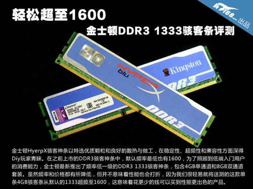 轻松超1600 金士顿DDR3 1333骇客条评测
