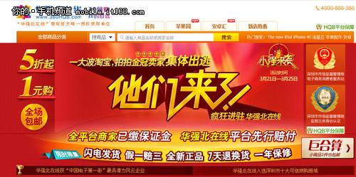 iPad3网购第一波 华强北在线仅售3599元