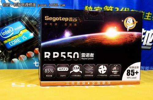 鑫谷RP550电源仅售299元