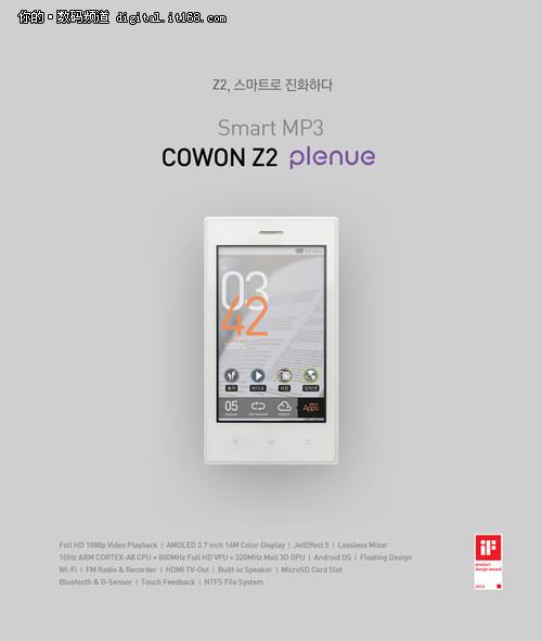 智能新机COWON Z2确认4月初在国内上市