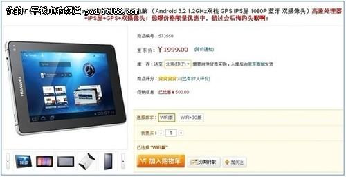 促销卖断货 华为MediaPad可接受预定