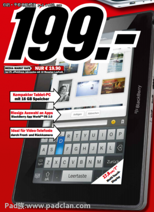 PlayBook Media Markt平板售价199欧元