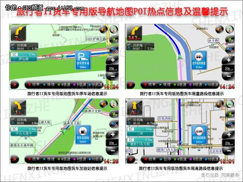 3D实景导航 神行者Z系列北京降价赠地图4G卡