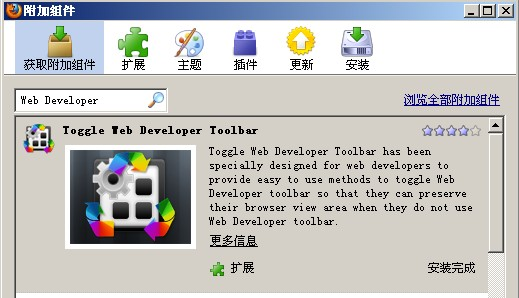 十款Web浏览器插件强力推荐