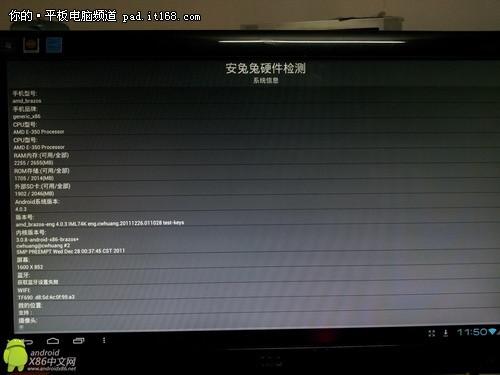 超越Galaxy Note!APU E-350跑分曝光