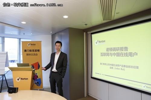 诺顿调查:中国网民安全意识大幅提升