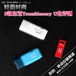 轻盈时尚 3款东芝TransMemory U盘评测