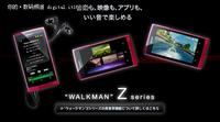 功能强大 索尼Walkman 三款Z系新品谍报