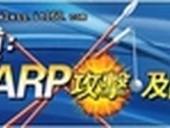 安全之道:掌握ARP协议 防范ARP攻击
