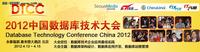 2012数据库技术大会之DB2应用实践专场