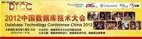 2012数据库技术大会之DBA管理行为专场