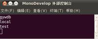 在Linux系统下用C#开发MongoDB的步骤