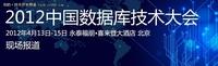 杨宁谈数据库攻防实践与SOX安全审计