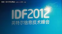"""透过IDF2012洞察英特尔的""""软""""实力"""