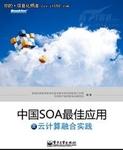 中国SOA最佳应用及云计算融合实践出版