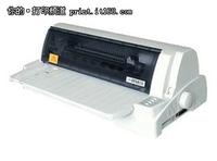 高速打印 富士通DPK810P现特价售2350元