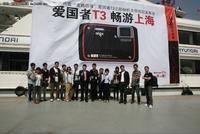爱国者三防相机T3上海演绎防尘、水、扁