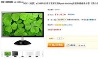 iPhone直连 AOC e2343Fi显示器京东首发