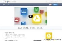 Google云端网盘: Drive正式版横空出世