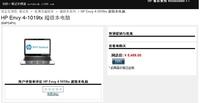 HP Envy 4中国官网开始预定 价格5499起