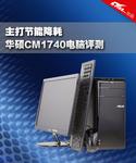 节能型家用娱乐台式机 华硕CM1740评测