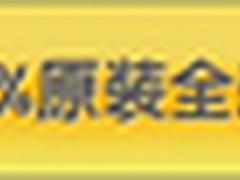 WP系统新配置 诺基亚610昆明售1420元