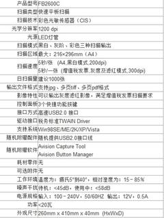 1200dpi扫描精品 虹光FB2600仅810元