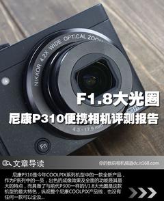 F1.8大光圈 尼康P310便携相机评测报告