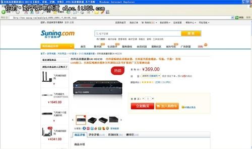 杰科携手苏宁易购,GK-HD230劲爆价来袭