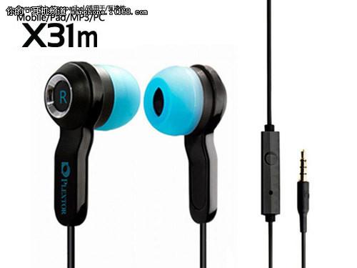 浦科特智能耳塞X31m将上市 售价为149元